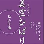 松山千春/リスペクト 美空ひばり「津軽のふるさと」(シングル)