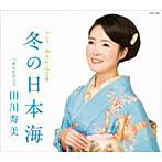 田川寿美/冬の日本海/あなたひとり(シングル)