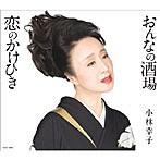 小林幸子/おんなの酒場/恋のかけひき(シングル)
