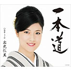 出光仁美/一本道/花街しぐれ(シングル)