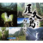 細川たかし/屋久島(シングル)