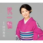 田川寿美/花一輪(シングル)