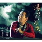 大川栄策/湯の町月夜(シングル)