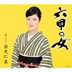 出光仁美/六甲の女/蝉しぐれ(シングル)