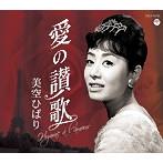 美空ひばり/愛の讃歌(シングル)