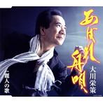 大川栄策/あばれ舟唄/麗人の歌(シングル)