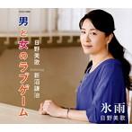 日野美歌 featuring 新沼謙治/男と女のラブゲーム(シングル)