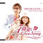 西尾夕紀&山寺宏一/7歳違いのLove Song(シングル)