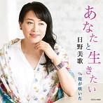 日野美歌/あなたと生きたい/桜が咲いた(シングル)