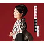 田川寿美/女の舟唄/花冷えのとき(シングル)