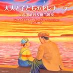 西田敏行&橋爪颯良/大人と子どものセレナーデ(シングル)