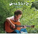 加藤登紀子/山はふるさと(シングル)