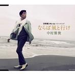 中村雅俊/ならば風と行け(シングル)