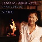 八代亜紀/JAMAAS(ジャマース)真実はふたつ(シングル)