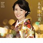 田川寿美/哀愁酒場/火の舞(まい)(シングル)