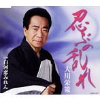 大川栄策/忍ぶの乱れ/白河恋みれん(シングル)