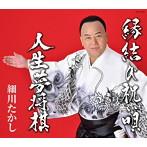 細川たかし/縁結び祝い唄/人生夢将棋(シングル)