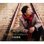 中村雅俊/どこへ時が流れても/まだ僕にできることがあるだろう(シングル)