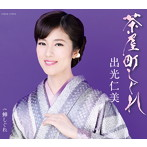出光仁美/茶屋町しぐれ/蝉しぐれ(シングル)