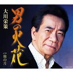 大川栄策/男の火花/旅の月(シングル)