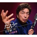 中村雅俊/だろう!!/千年樹(シングル)