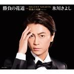 氷川きよし/勝負の花道(H TYPE(Holy night))(H TYPE Holy Night盤)(シングル)