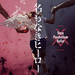 9mm Parabellum Bullet/名もなきヒーロー(シングル)