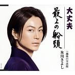 氷川きよし/大丈夫/最上の船頭/越後の雪次郎(A TYPE)(シングル)