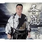 細川たかし/冬嵐(シングル)