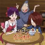 スターダスト☆レビュー/うしみつジャンボリー(シングル)