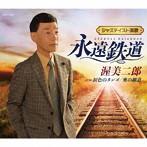渥美二郎/永遠鉄道(シングル)
