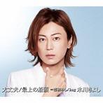 氷川きよし/大丈夫/最上の船頭(H TYPE)(シングル)