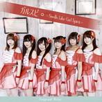 Fragrant Drive/ガルスピ~Smells Like Girl Spirit~(Type-A)(シングル)