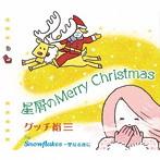 グッチ裕三/星屑のMerry Christmas(シングル)