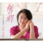 日野美歌/桜の刻(シングル)