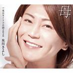 氷川きよし/母/東京ヨイトコ音頭2020(B TYPE)(シングル)