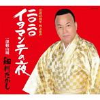 細川たかし/二〇二〇 イヨマンテの夜(シングル)