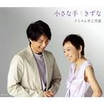 クミコ&井上芳雄/小さな手/きずな(シングル)