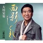 大川栄策/面影しぐれ/恋の川(シングル)