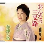 金田たつえ/おんなの三叉路(シングル)