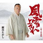 細川たかし/風雪よされ(シングル)