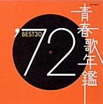 青春歌年鑑'72 BEST30(アルバム)
