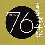 青春歌年鑑'76 BEST30(アルバム)