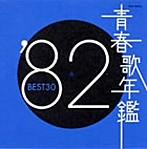 青春歌年鑑 1982 BEST30(アルバム)