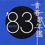 青春歌年鑑 1983 BEST30(アルバム)