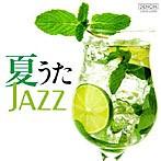 NEW ROMAN TRIO/夏うたJAZZ~ポニーテールとシュシュ~(アルバム)