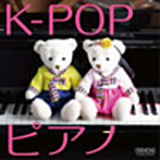 林そよか/K-POPピアノ Genie~ピアノで奏でるK-POP(アルバム)