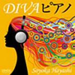 林そよか/DIVAピアノ~ピアノが奏でる歌姫たちのメロディー(アルバム)