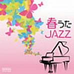 NEW ROMAN TRIO/春うたJAZZ(アルバム)