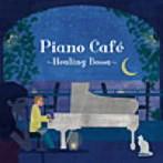 今井亮太郎/ピアノ・カフェ~ヒーリング・ボッサ~(アルバム)